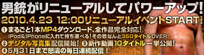 男銃.com