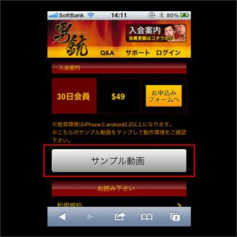 スマートフォンサイト画像2